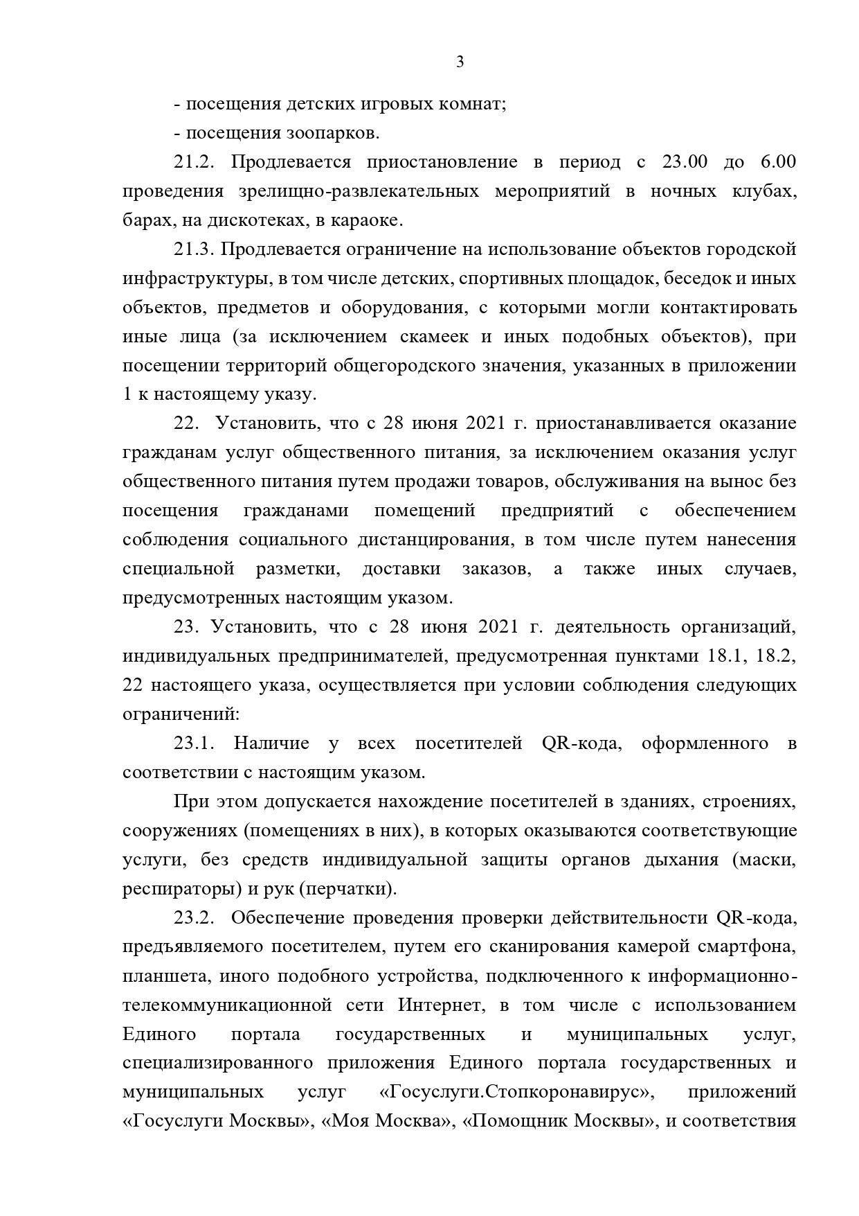 Указ Мэра Москвы Собянина С.С. от 22 июня 2021 г. (22.06.2021) No 35-УМ 3