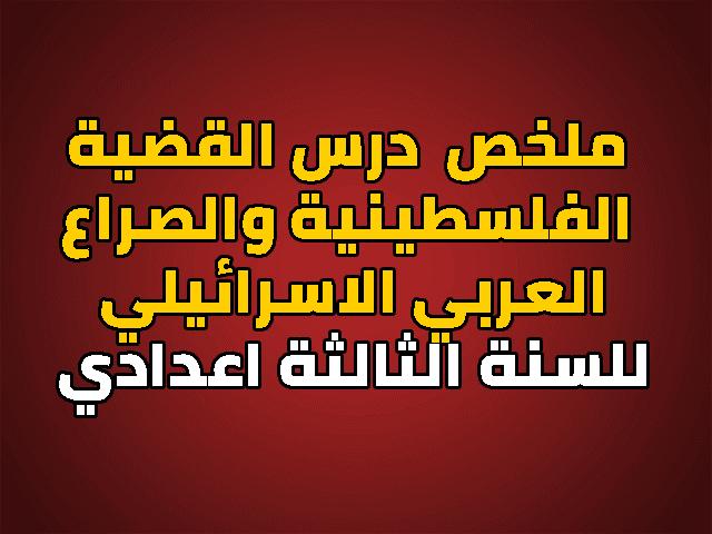 ملخص درس القضية الفلسطينية والصراع العربي الاسرائيلي السنة الثالثة اعدادي