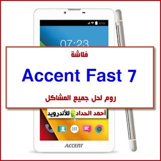 روم Accent Fast7 Accent Fast 7 3g FILE FLASH firmware-stock-rom TABLET-تاب-تابلت تفليش Accent Fast 7 3g مواصفات Accent Fast 7 انفو Accent Fast 7