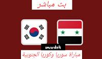 يلا كورة بث مباشر مباراة سوريا وكوريا الجنوبية يلا شوت   مشاهدة مباراة سوريه وكوريا الجنوبية اليوم في تصفيات آسيا المؤهلة لكأس العالم قطر 2022