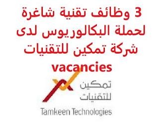 وظائف السعودية 3 وظائف تقنية شاغرة لحملة البكالوريوس لدى شركة تمكين للتقنيات vacancies 3 وظائف تقنية شاغرة لحملة البكالوريوس لدى شركة تمكين للتقنيات vacancies  تعلن شركة تمكين للتقنيات، عن توفر 3 وظائف تقنية شاغرة لحملة البكالوريوس, في مجال البرمجة, للعمل لديها في مدينة الرياض وذلك للوظائف التالية: 1- مطور ريآكت نيتف للتقدم إلى الوظيفة اضغط على الرابط هنا 2- مطور ريآكت جافا سكريبت للتقدم إلى الوظيفة اضغط على الرابط هنا 3- مطور بي اتش بي للتقدم إلى الوظيفة اضغط على الرابط هنا  أنشئ سيرتك الذاتية     أعلن عن وظيفة جديدة من هنا لمشاهدة المزيد من الوظائف قم بالعودة إلى الصفحة الرئيسية قم أيضاً بالاطّلاع على المزيد من الوظائف مهندسين وتقنيين محاسبة وإدارة أعمال وتسويق التعليم والبرامج التعليمية كافة التخصصات الطبية محامون وقضاة ومستشارون قانونيون مبرمجو كمبيوتر وجرافيك ورسامون موظفين وإداريين فنيي حرف وعمال