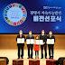 광명시, 제23회 대한민국 지속가능발전대상 '환경부 장관상' 수상