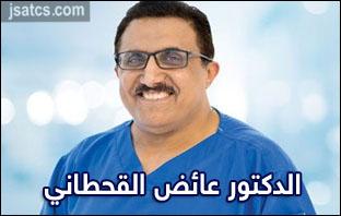 تكلفة عملية التكميم الدكتور عايض القحطاني