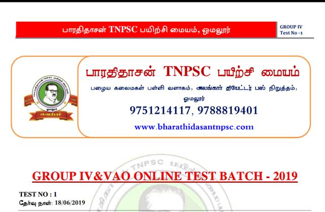 SI தேர்வுக்கு தயாராகும் மாணவர்களுக்கு  பாரதிதாசன் TNPSC பயிற்சி மையம் நடத்திய 6 - 10ம் வகுப்பு தமிழ்  Model Test