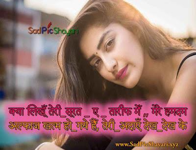 Masoom Chehra Shayari in Hindi 2021