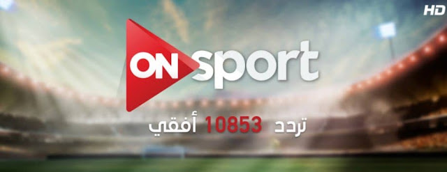تردد قناة أون سبورت on sport الرياضية 2018 التردد الجديد
