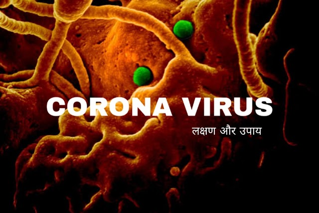 कोरोना वायरस के लक्षण और उपाय