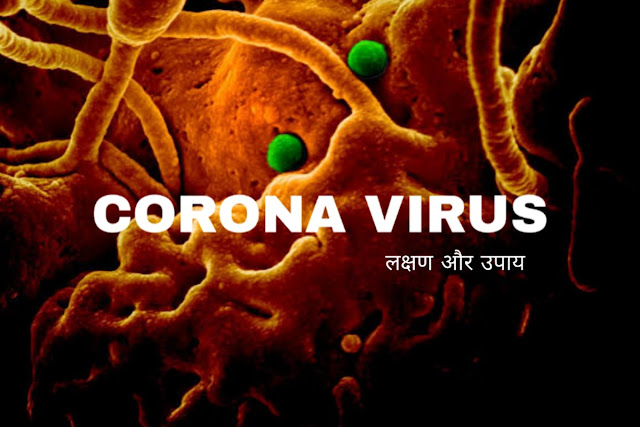 Corona virus symptoms,precautions,upay Hindi me