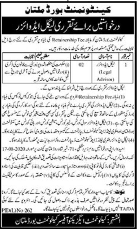 Cantonment Board Multan Jobs 2020 Latest Advertisement