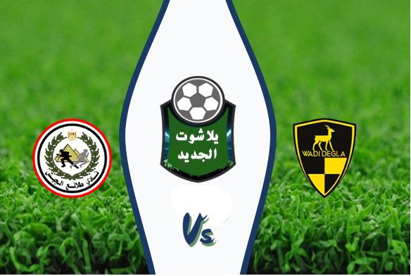 نتيجة مباراة وادي دجلة وطلائع الجيش اليوم بتاريخ 01/03/2020 الدوري المصري
