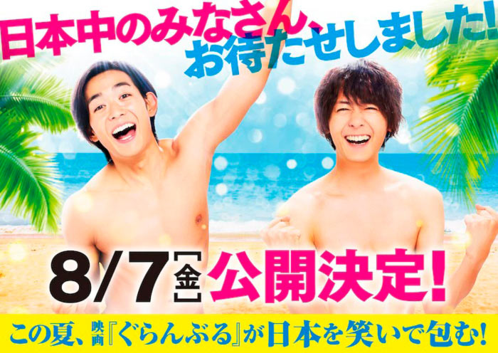 Grand Blue live-action film (Tsutomu Hanabusa)