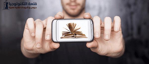 أفضل تطبيقات قراءة الكتب المجانية للاندرويد