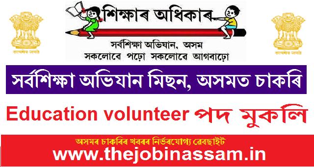 SSA Kamrup (M), Recruitment 2019
