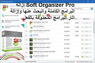 Soft Organizer Pro إزالة البرامج الكاملة والبحث عنها وإزالة آثار البرامج المحذوفة بالفعل
