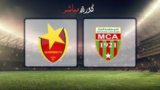 مشاهدة مباراة مولودية الجزائر والمريخ بث مباشر 31-01-2019 كأس زايد للأندية الأبطال