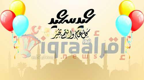 رسائل عيد الفطر 2016 | اجمل واجدد رسائل تهنئة عيد الفطر المبارك 1437-2016