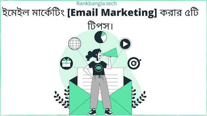 ইমেইল মার্কেটিং [Email Marketing] করার ৫টি টিপস।-Email Marketing Tips In Bangla.