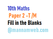 10th Maths Paper 2 - T/M - Fill in the Blanks    10th class- Mathematics Page- AP SSC/AP 10th class Maths Materials ,Bitbanks ,Slowlerners materials    AP SSC/10th class Mathematics English and Telugu medium materials ,Maths, telugu  medium,English medium  bitbanks, Maths Materials in English,telugu medium , AP Maths materials SSC New syllabus ,we collect English,telugu medium materials like Sadhana study material ,Ananta sankalpam materials ,Maths Materials Alla subbarao ,DCEB Kadapa Materials ,CCE Materials, and some other materials...These are very usefull to AP Students to get good marks and to get 10/10 GPA. These Maths Telugu English  medium materials is also very usefull to Teachers and students in AP schools...      Here we collect ....Mathematics   10th class - Materials,Bit banks prepare by Our Govt Teachers ..Utilize  their services ... Thankyou...    Download....10th Maths Paper 2 - T/M - Fill in the Blanks    For More Materials GO Back to  Maths Page in Mannamweb