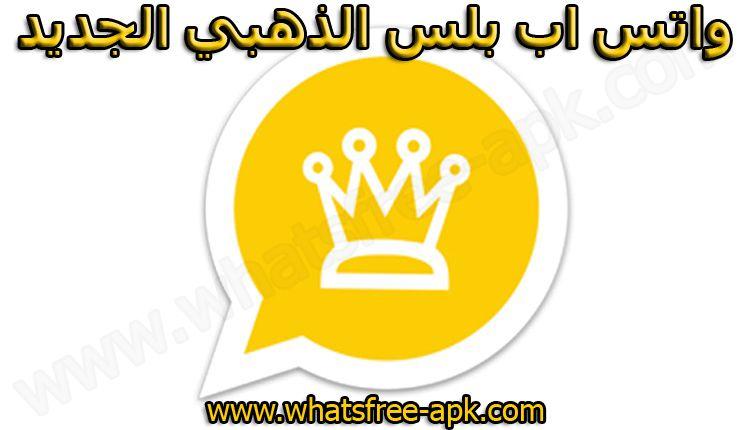 https://www.whatsfree-apk.com/2020/04/WhatsApp-Plus-golden-new-update-2020.html