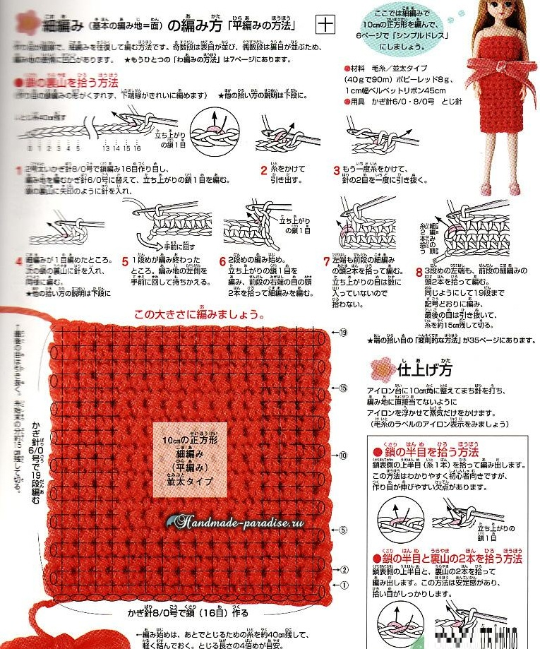 Вязание одежды для кукол. Журнал со схемами (5)
