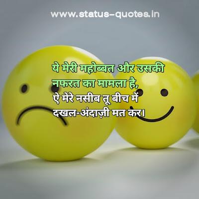 Sad Status In Hindi   Sad Quotes In Hindi   Sad Shayari In Hindiये मेरी महोब्बत और उसकी नफरत का मामला है, ऐ मेरे नसीब तू बीच में दखल-अंदाज़ी मत कर।