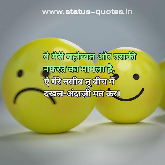 Sad Status In Hindi | Sad Quotes In Hindi | Sad Shayari In Hindiये मेरी महोब्बत और उसकी नफरत का मामला है, ऐ मेरे नसीब तू बीच में दखल-अंदाज़ी मत कर।