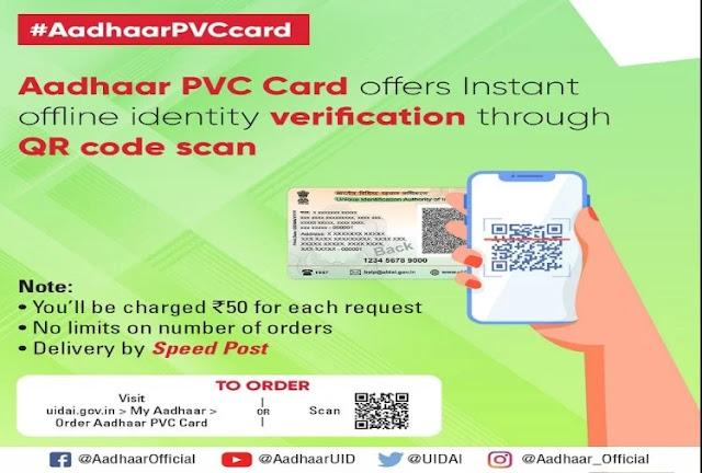 Aadhar-PVC-Card