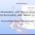 الفرق بين الحسابات المستحقة القبض (Accounts Receivable) مقابل الأوراق المستحقة القبض (Accounts Receivable)