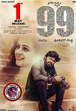 99 (2019) Kannada Movie Full HD Download Tamilrockers