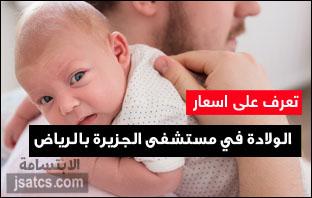 اسعار الولادة في مستشفى الجزيرة بالرياض
