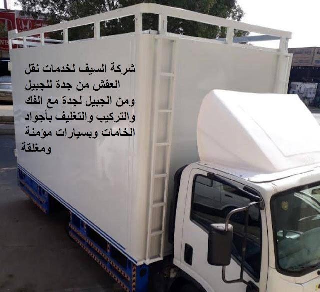 شركة نقل عفش من جدة الى الجبيل 0560910197 نقل أثاث من الجبيل  لجده