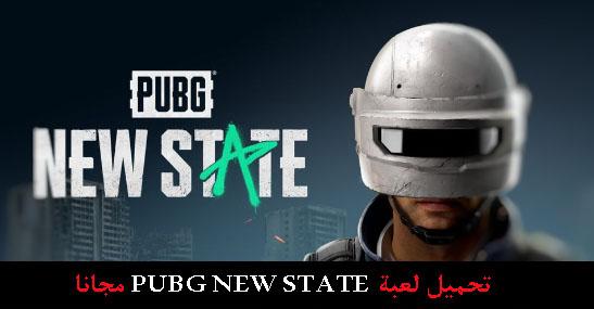 تحميل لعبة PUBG NEW STATE مجانا للاندرويد