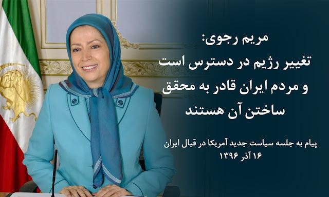 پیام به جلسه سیاست جدید آمریكا در قبال ایران - مسیر رو به پیش در سنای آمریکا