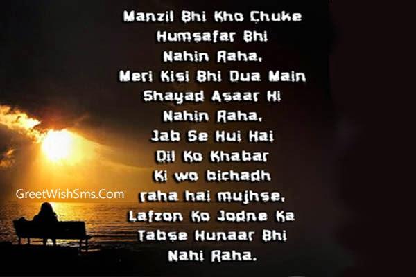 Boy Alone Sad Quotes: Alone Boy Sad Love Shayari In Hindi