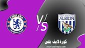 مباراة تشيلسي ووست بروميتش ألبيون اليوم كورة لايف 03-04-2021 في الدوري الانجليزي