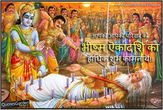 Bheeshma Ekadashi Greetings in Hindi