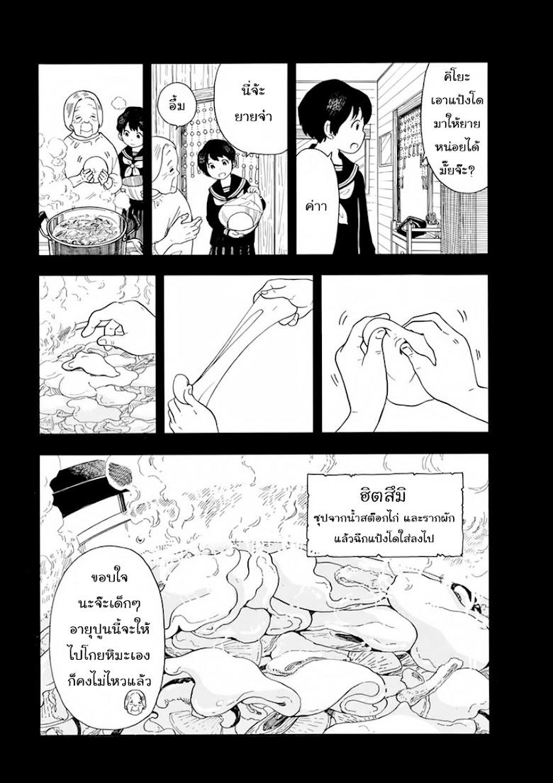Maiko-san Chi no Makanai-san - หน้า 9