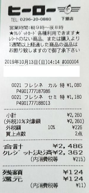 ヒーロー 下館店 2019/10/13 のレシート
