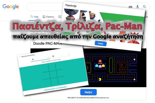 Παίξε Πασιέντζα, Pac-man και Τρίλιζα απευθείας από την Google Αναζήτηση
