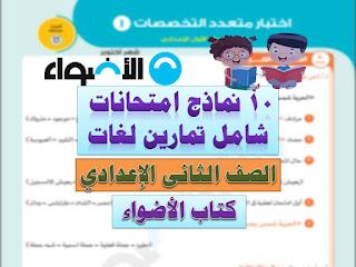 10 نماذج امتحانات من كتاب الاضواء الصف الثانى الإعدادى + تمارين لغات  Grade 8 - Al.Adwaa Multidisciplinary Exams