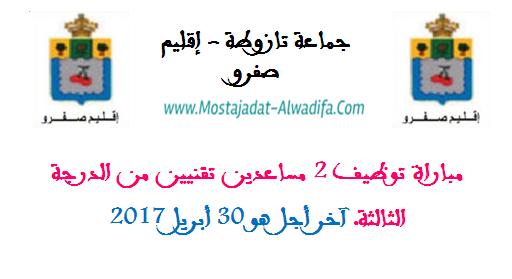 جماعة تازوطة - إقليم صفرو: مباراة توظيف 2 مساعدين تقنيين من الدرجة الثالثة. آخر أجل هو 30 أبريل 2017