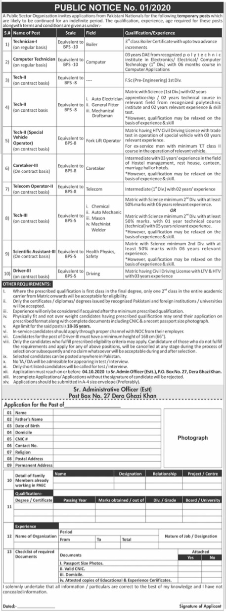 Public Sector Organization Jobs 2020 For Technical Staff | Multiple Jobs