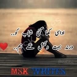 Dukhi Poetry Urdu