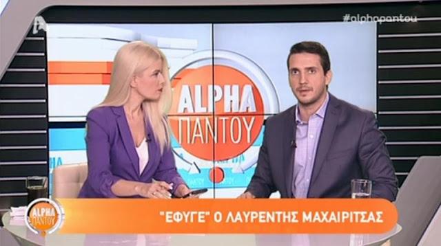 """Λαυρέντης Μαχαιρίτσας: Θα εμφανιζόταν σήμερα στην εκπομπή """"Alpha παντού""""! Σοκαρισμένοι στο πλατό…"""
