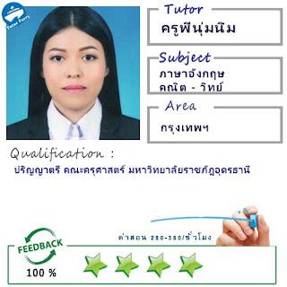 ครูพี่นุ่มนิ่ม (ID : 13402) สอนวิชาภาษาอังกฤษ ที่กรุงเทพมหานคร