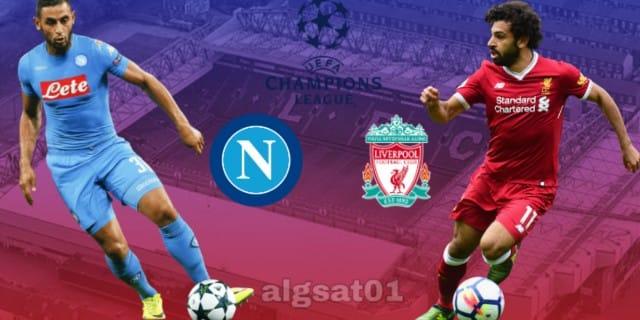 دوري أبطال أوروبا -  ليفربول ضد نابولي -  ليفربول ونابولي -  ليفربول - نابولي - دوري ابطال