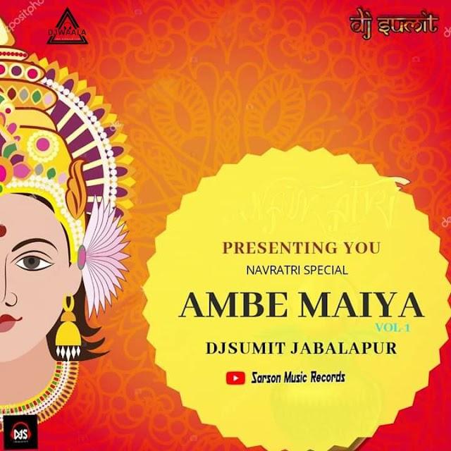 AMBE MAIYA VOL . 1 - NAVRATRI SPECIAL ALBUM  - DJ SUMIT JABALPUR
