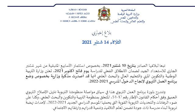 برنامج العمل التربوي لإنجاح الدخول المدرسي 2021-2022