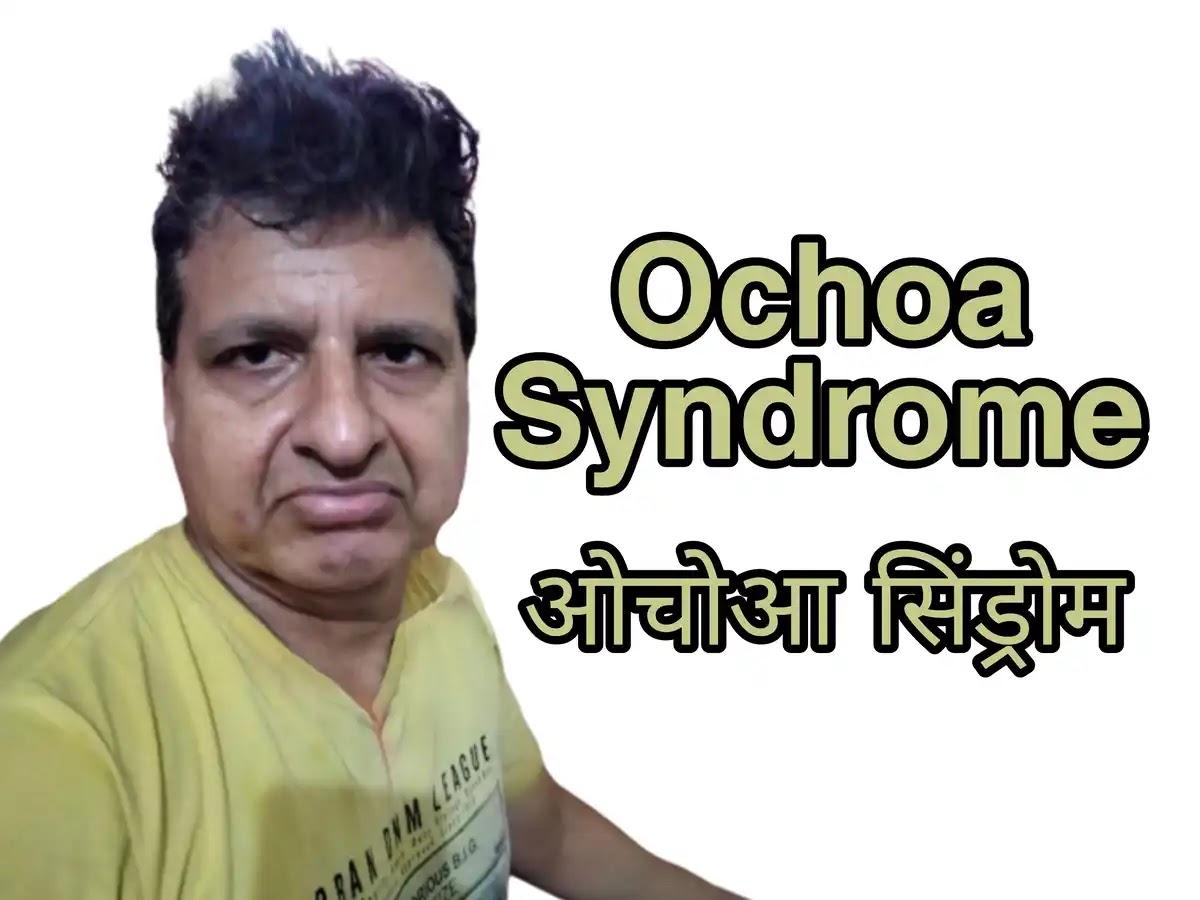 ओचोआ सिंड्रोम (Ochoa syndrome) क्या है | Ochoa syndrome की जानकारी