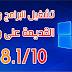 حل مشكلة تشغيل البرامج والألعاب القديمة على ويندوز 7/8.1/10